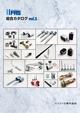 イイファス製品 総合カタログ