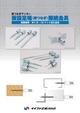 壁つなぎアンカー 仮設足場(壁つなぎ)接続金具 製品カタログ