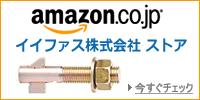 amazon イイファス株式会社 ストア