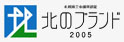 札幌商工会議所 北のブランド認証製品