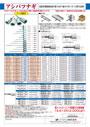 アシバツナギAFS・AFW・NAFS 製品カタログ