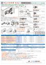 GS アシバツナギ ツイン ECP(押出成形セメント板)用