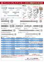 GSプレコンアンカー・Pレスアンカー 製品カタログ