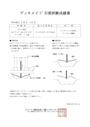 デッキメイト New QL 185・t2.3型
