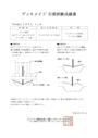 デッキメイト New QL 185-L・t1.6型