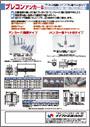 プレコンアンカーII 製品カタログ