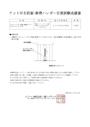 ALCハンガー 防振・断熱タイプ