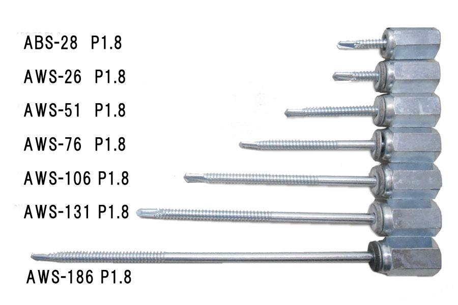 アシバツナギ ABS/AWSタイプ ナット可動式