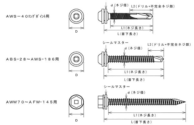 アシバツナギ用下穴処理ビス ステンめっき 寸法図