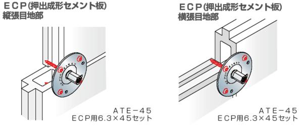GS アシバツナギ 3WAY ナット固定式 ECP(押出成形セメント板)用 施工例