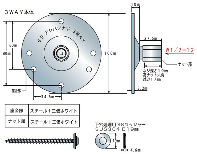 GS アシバツナギ 3WAY ナット固定式 ECP(押出成形セメント板)用 本体 寸法図