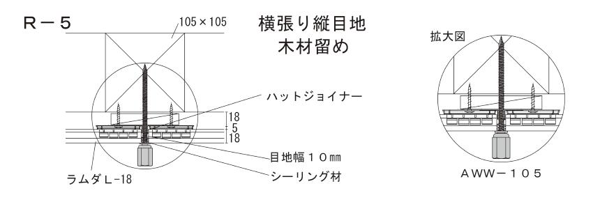 アシバツナギ 押出成形セメント板(ECP)用 施工図