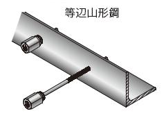 アシバツナギ ナット固定式 施工例(等辺山形鋼)