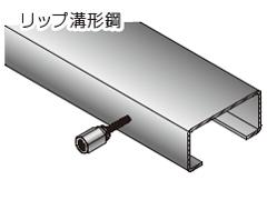 アシバツナギ ナット固定式 施工例(リップ溝形鋼)