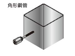 アシバツナギ ナット固定式 施工例(角型鋼管)