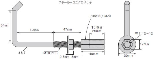 アシバツナギ フックタイプ 寸法図