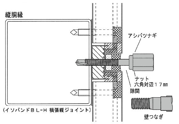 アシバツナギ 金属断熱サンドイッチパネル用 施工例