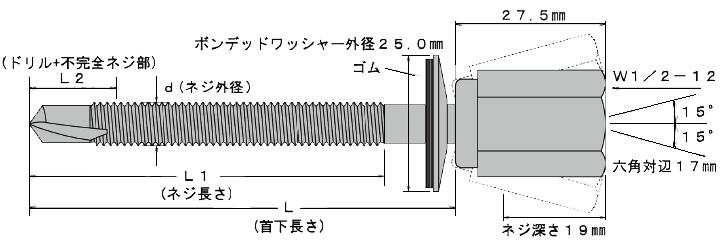 アシバツナギ 金属断熱サンドイッチパネル用 寸法図