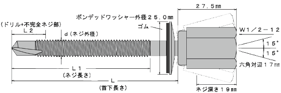 アシバツナギ AWS8タイプ 寸法図