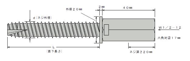 アシバツナギ プレコンタイプ AFC 12.5×70 寸法図