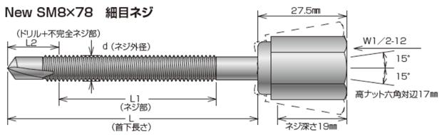 新アシバツナギS New SM8×78 寸法図