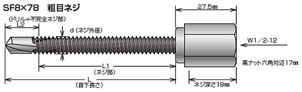 GS 新アシバツナギS SFタイプ ナット固定式 SF8×78 寸法図