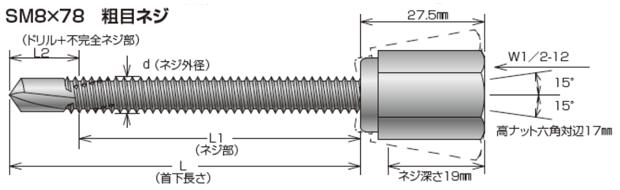 アシバツナギ SM8×78 寸法図