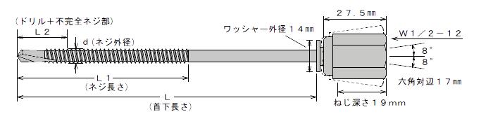 アシバツナギ AWSタイプ 寸法図
