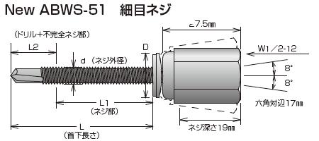 アシバツナギ ステンめっき 据置タイプ サイズ表