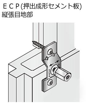 GS アシバツナギ ツイン ECP(押出成形セメント板)用 使用例