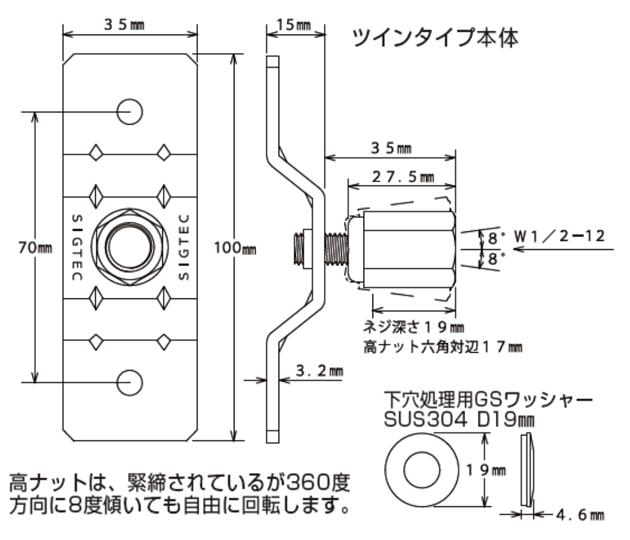 GS アシバツナギ ツイン ECP(押出成形セメント板)用 本体 寸法図