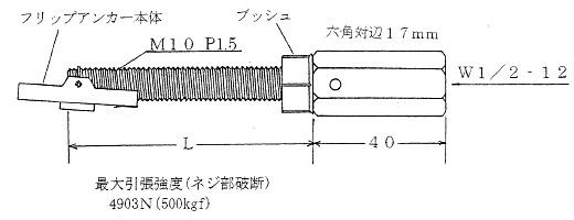 フリップアンカー ジョイントタイプ 寸法図