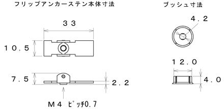 フリップアンカー ステンレス サイズ表