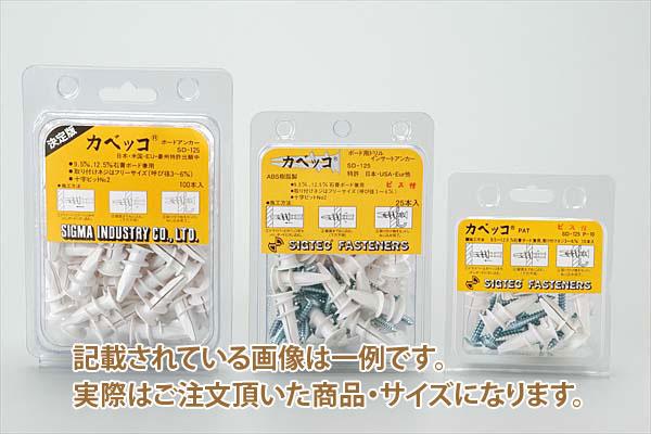 カベッコ ABS樹脂製 SD-125
