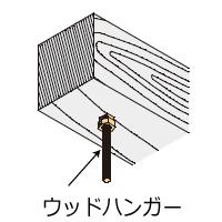 ナット付きハンガー(ウッドハンガー) 施工例