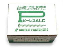 Pレスアンカー ALC用XM7 SUS304(18Cr-8Ni) 製品パッケージ