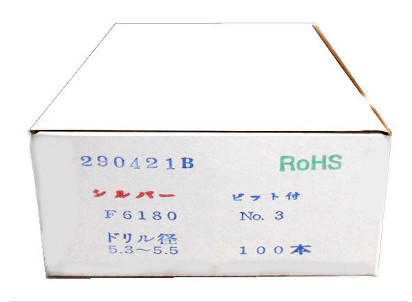 Pレスアンカー F6180 小箱