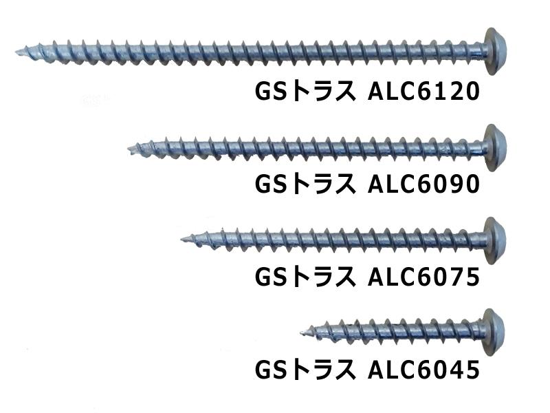 Pレスアンカー ALC(気泡コンクリート)および新建材用セルフタッピング トラス頭 ステンめっき
