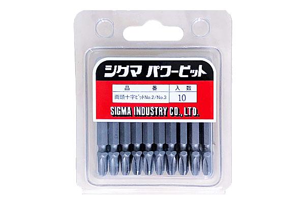 電動ドライバー用ビット 両頭十字 No.2/No.3×65mm 10本パック