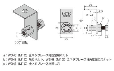 ふりふり自在L型(めねじアンカー・インサートアンカー使用タイプ)サイズ表