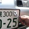 ナンバープレート盗難防止ボルト
