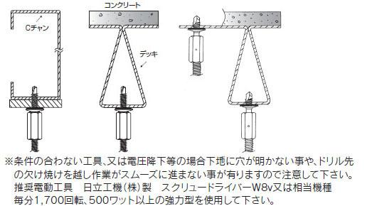 ドリルハンガー3014(W3/8-16)ボルト接続金具 施工例